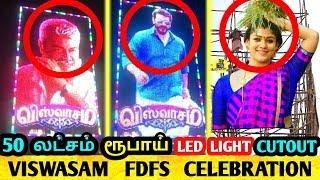 50 லட்சம் செலவில் அஜித்துக்கு LED LIGHT CUTOUT ! VISWASAM FDFS CELEBRATION ! Viswasam ! Ajith