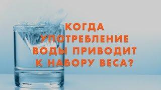 Когда употребление воды приводит к набору веса