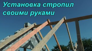 видео Как сделать стропила для двухскатной крыши своими руками