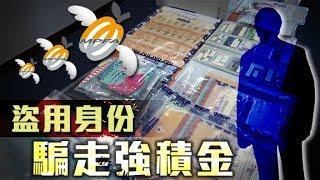 東方日報A1:首宗騙徒冒領 呃埋銀行及受託人
