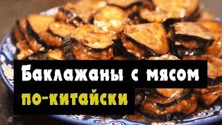 Баклажаны по-китайски с мясом в кисло-сладком соусе