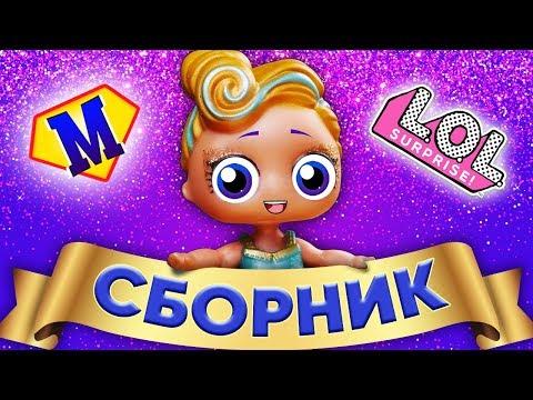 ЛОЛОСБОРНИК! Мультики с куклами Лол Сюрприз подряд Школа Lol Игрушки для девочек