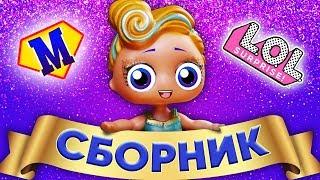 ЛОЛОСБОРНИК! Истории с куклами Лол Сюрприз. Все серии подряд