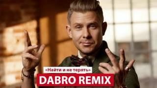 Dabro remix - Митя Фомин - Найти и не терять