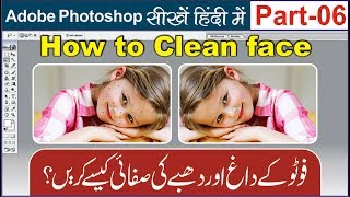 how to clean face in adobe photoshop, adobe photoshop tutorial part-6