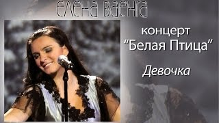 Елена Ваенга - Девочка(Елена Ваенга - Девочка Загрузите в iTunes: https://itunes.apple.com/ru/artist/elena-vaenga/id587863165?uo=4&at=11l4sP Загрузите в Google play: ..., 2014-03-18T08:48:44.000Z)