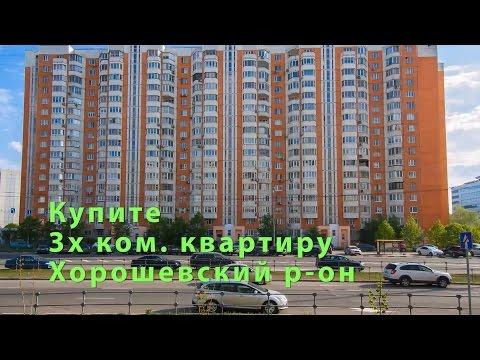 Купить трехкомнатную квартиру в Москве вторичное жилье