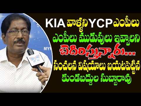kundabaddalu-subbarao-sensational-allegations-on-ysrcp-leaders-over-kia-companies-|-kata-subbarao