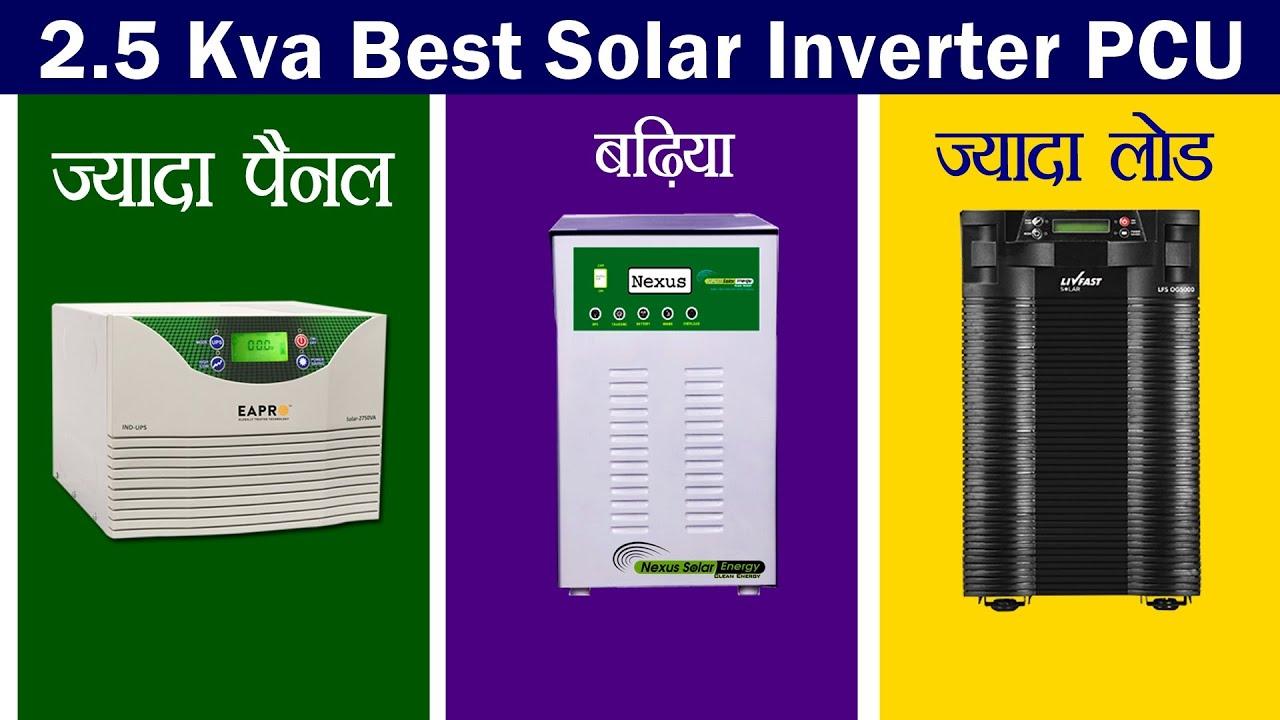 2.5 Kva Solar Inverter price in India | Best solar Inverter For Home