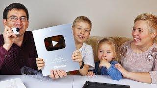 Наша СЕРЕБРЯНАЯ КНОПКА от YouTube - Спасибо Вам огромное!