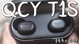 QCY T1S(T2C)  리뷰 및 사용기 ! 가성비 블…