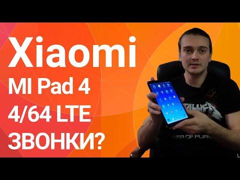 Какой планшет купить в 2019 году? | Xiaomi Mi Pad 4 LTE 4/64 Обзор