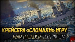 КРЕЙСЕРА СЛОМАЛИ ИГРУ ◆ War Thunder: тест флота