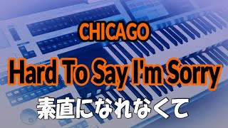 Hard To Say I''m Sorry / Chicago「素直になれなくて」シカゴ(耳コピ)★Electone cover
