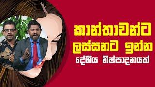 කාන්තාවන්ට ලස්සනට ඉන්න දේශීය නිෂ්පාදනයක්   Piyum Vila   14 - 06 - 2021   SiyathaTV Thumbnail