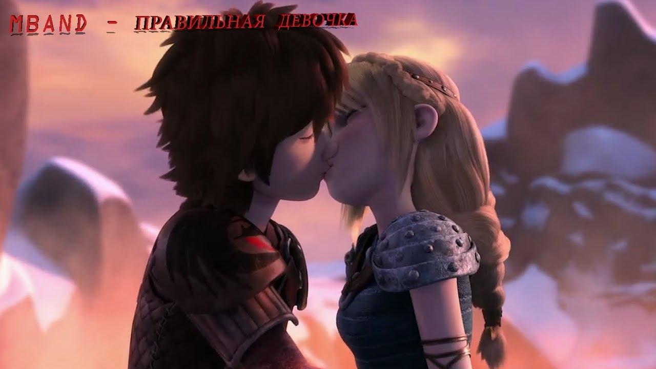 иккинг и астрид любовь фанфики