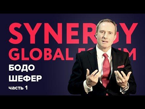 Бодо Шефер | Выступление на Synergy Global Forum 2016 | Часть 1 | Университет СИНЕРГИЯ
