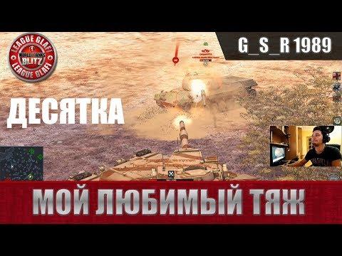 WoT Blitz - Мой любимый тяжелый танк #1е - World of Tanks Blitz (WoTB)