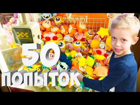 АВТОМАТ С ИГРУШКАМИ ЧЕЛЛЕНДЖ | Что можно выиграть сыграв в Игровой Автомат с игрушками | AOneCool