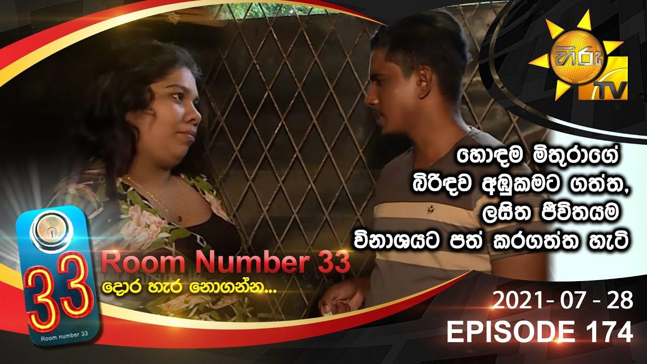 Download Room Number 33 | Episode 174 | 2021- 07- 28