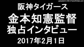 阪神 金本知憲監督 独占インタビュー2017年2月1日 HD.