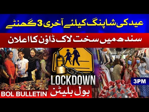 Last 3 Hours Left for Eid Shopping - Strict Lockdown in Sindh