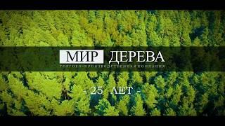 PROFI&HOBBY - Деревянные лестницы №1 / Видео презентация в честь юбилея компании Мир Дерева - 25 лет