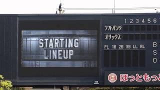 2014年5月24日(土)ほっともっとフィールド神戸での一軍戦終了後に開催...
