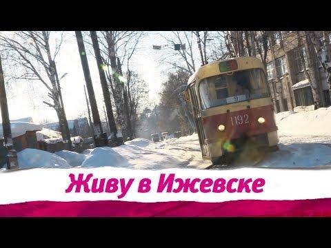 Живу в Ижевске 26.02.2019
