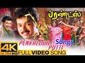 Gambar cover Ilayaraja Hits | Penkaloda Potti Full Song 4K | Friends Movie Songs | Vijay | Surya | Devayani