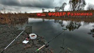 фидер осенью Рыбалка на реке Ловля на фидер ФИДЕР Разминка рыбалка в ноябре