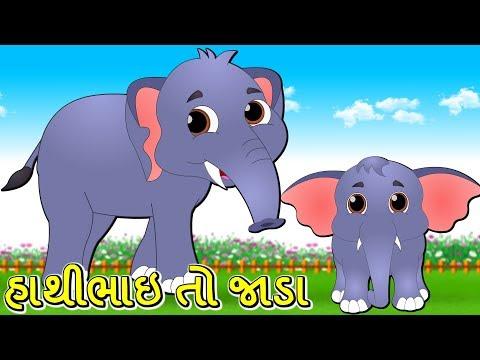 Balgeet Gujarati | Hathi Bhai to Jada Lage Mota Pada | હાથી ભાઈ તો જાડા | Elephant Song Gujarati