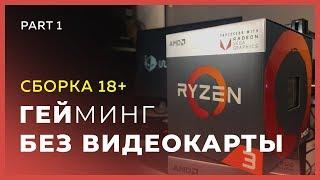 Сборка ПК для игр без видеокарты на AMD Ryzen 5 2400G | Часть 1