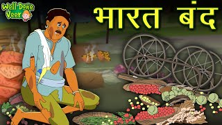 भारत बंद  #BharatBandh | Emotional story of common man #humanity #kindness #poverty #change #help