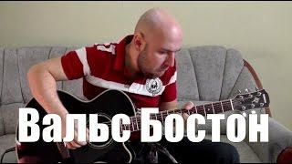 Вальс Бостон -  Гитара Фингерстайл Кавер (Розенбаум)