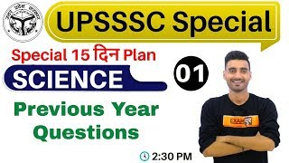 Class-01 #UPSSSC Special 15 दिन Plan  || SCIENCE || By Vivek Sir || Previous Year Questions