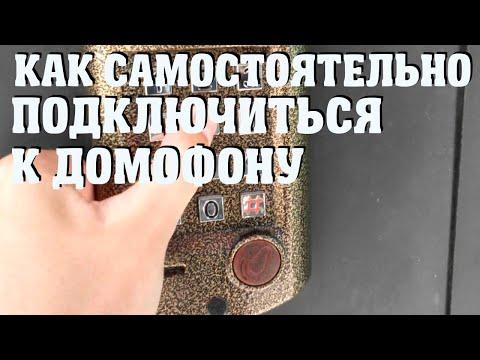 Как самостоятельно подключиться к домофону Vizit ?