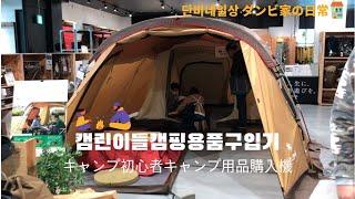 [단비네일상][ダンビ家の日常]캠핑용품 ㅣキャンプ用品ㅣ스…