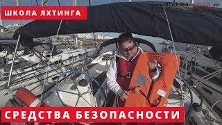 Средства безопасности на яхте. Обучение яхтингу IYT Bareboat Skipper