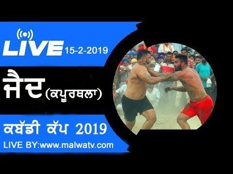 1B. LIVE 🔴JAID (Kapurthala) KABADDI CUP - 2019 || Help:- +9188728-90130