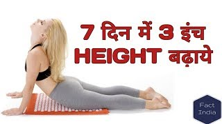 4 simple exercise to increase height