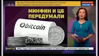 Россия легализует биткоин в 2018 году   Минфин и ЦБ передумали