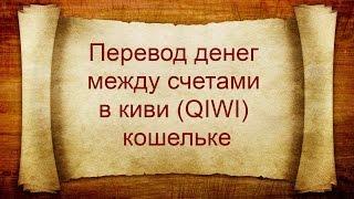 Как заработать на qiwi кошельке 4250 руб за день