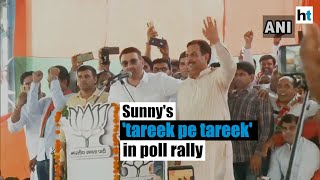 Sunny Deol's 'tareek pe tareek' dialogue during Haryana poll rally