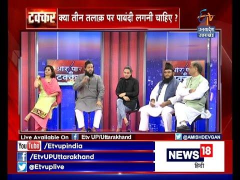 टक्कर - Takkar- Debate On Triple Talaq