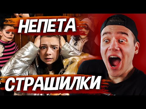НЕПЕТА ПРОТИВ ВСЕХ ДУХОВ!!! 3 МИЛЛИОНА ПОДПИСЧИКОВ на канале Nepeta Страшилки!!! – Реакция
