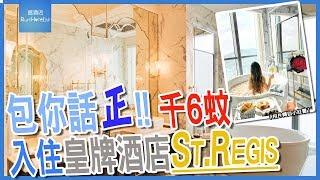 珠海 St. Regis  瑞吉酒店超奢華入住體驗 (上集)