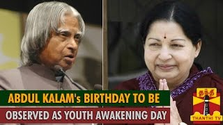 A.P.J. Abdul Kalam's Birthday to be Observed as Youth Awakening Day : Tamil Nadu Government and instituted an award in the name of former President APJ Abdul Kalam spl video news 31-07-2015 Thanthi TV