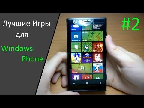 Лучшие Игры для Windows Phone #2