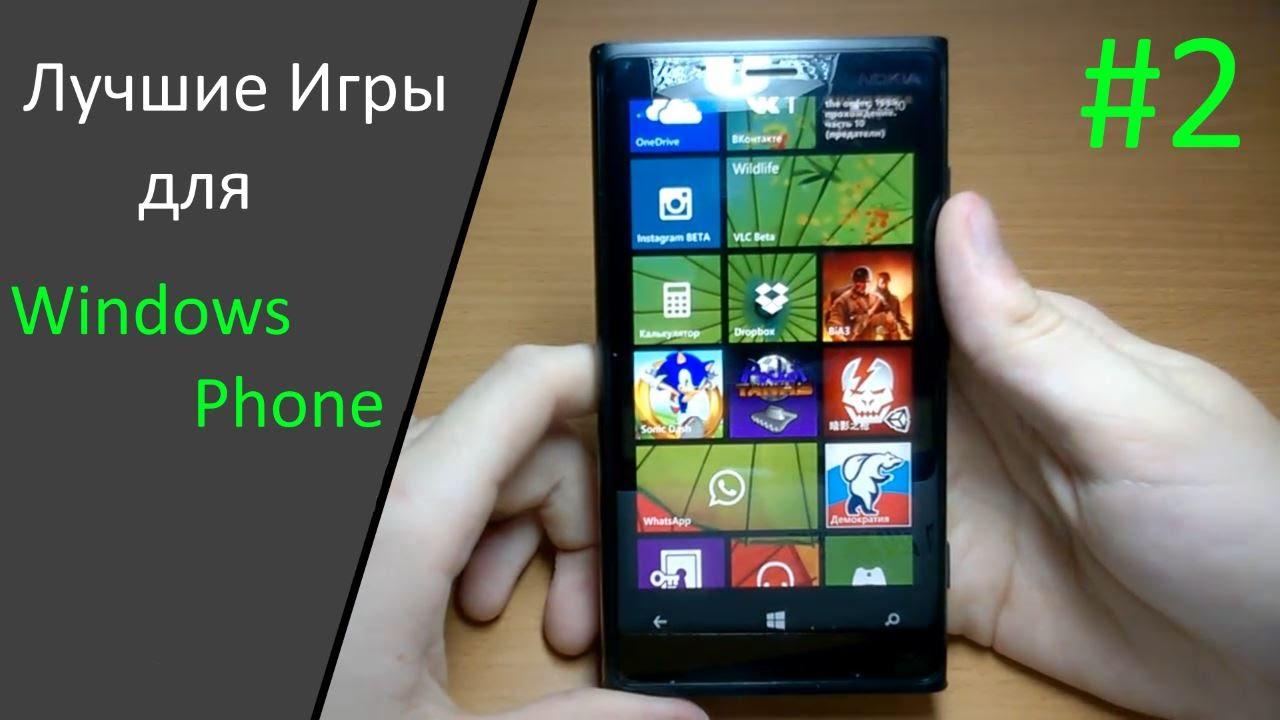 Скачать приложения для htc windows phone